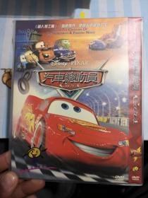 汽车总动员               DVD
