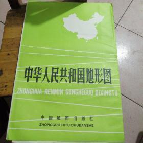 中华人民共和国地形图(1992)