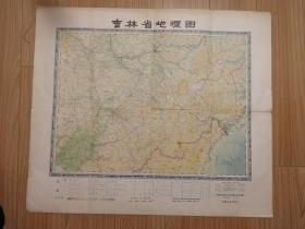 《吉林省地理图》1964年,地理研究所
