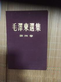 毛泽东选集第四卷(布面精装本)