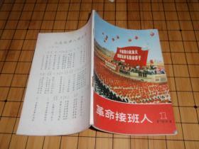 杂志:革命接班人 1971年第1期 050718