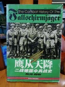 鹰从天降   二战德国伞兵战史