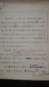 北京人民广播电台文革时期广播新闻手稿