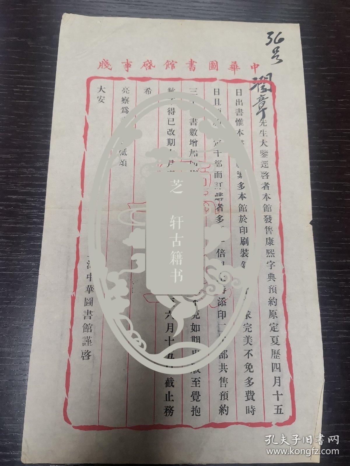 """上海中华图书馆致""""润章""""信札"""