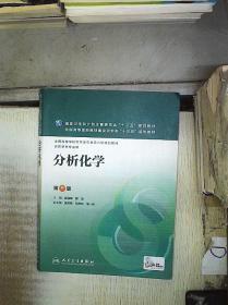 分析化学(第8版) 。、