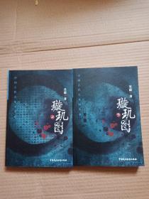 中国古代大案探奇录 璇玑图(上下册)