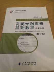 专利审查员系列培训教材·发明专利审查基础教程:检索分册(修订版)