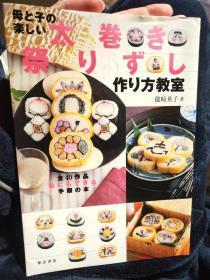 太卷き祭リずし作リ方教室   日本料理