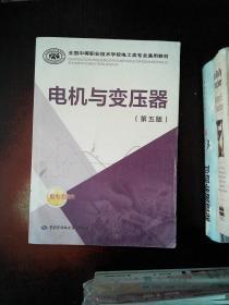 全国中等职业技术学校电工类专业通用教材:电机与变压器(第五版)