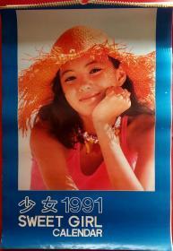 原版摄影艺术挂历1991年少女美女13全.