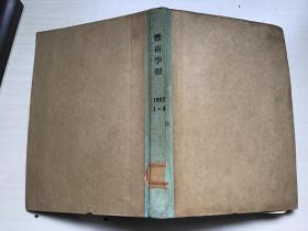 暨南学报 (季刊 哲学社会科学版) 1982年1-4期 合订本
