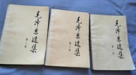 毛泽东选集【一.二.三卷】3本和售