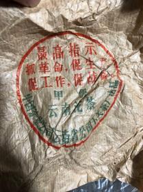 中国茶叶公司云南省公司下关茶场出品,甲级云南沱茶,语录,文革时期的老商标,包装纸,稀见文革时期的,懂得捡漏