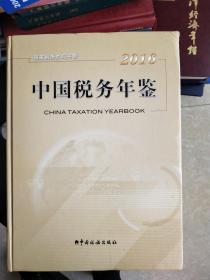 中国税务年鉴(2016)