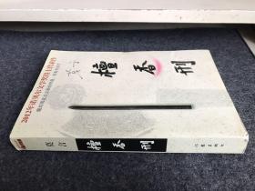 签名赠本 现当代文学【檀香刑】