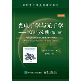 光电子学与光子学:原理与实践(第二版)