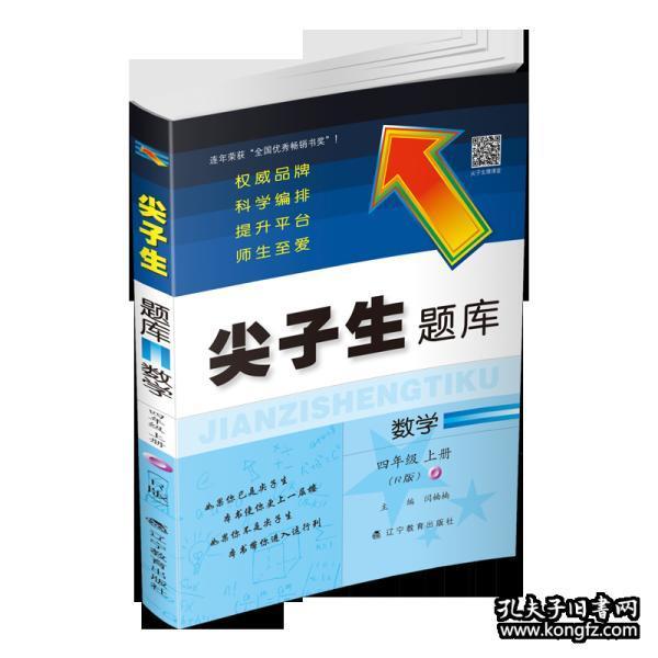 尖子生题库:语文(四年级上册 西师版 最新升级)