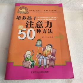 培养孩子注意力的50种方法