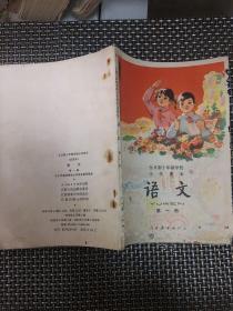 全日制十年制学校小学课本语文第一册