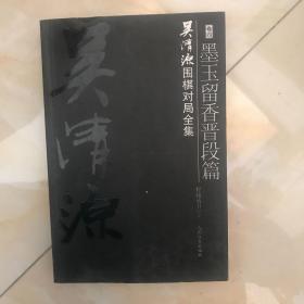 正版现货 吴清源围棋对局全集 卷四