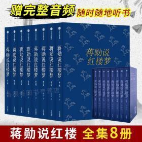 蒋勋说红楼梦(礼盒套装共8册)