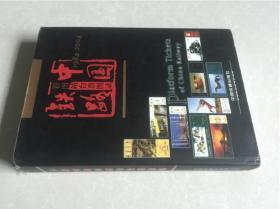 中国铁路彩图站台票图录(1984-2004)【赵向红钤印签名本】.