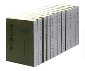 读史方舆纪要 中国古代地理总志丛刊