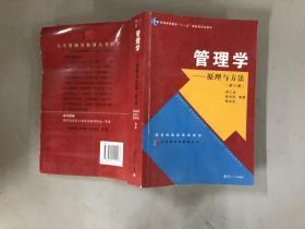 管理学:原理与方法(第六版)·