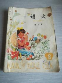 五年制小学课本  语文(第八册)