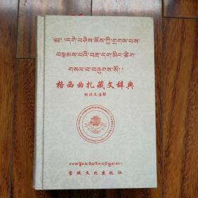 格西曲扎藏文辞典(附汉文注解)精装 全品
