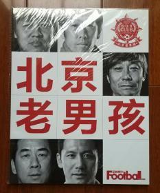 足球周刊北京老男孩