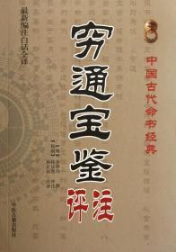 中国古代命书经典:穷通宝鉴评注(最新编注白话全译)