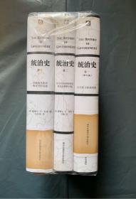 统治史(全三卷)       16开 精装 有护封 私藏品好