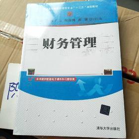 """财务管理(普通高等教育经管类专业""""十三五""""规划教材)"""