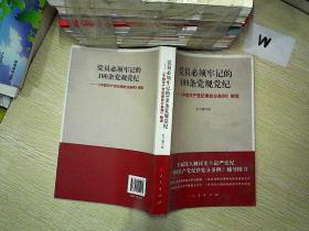 党员必须牢记的100条党规党纪 ——《中国共产党纪律处分条例》解读    .