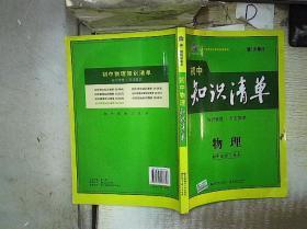 曲一线科学备考·初中知识清单:物理(第1次修订)(2014版)