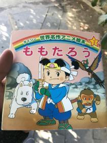 平田昭吾 世界名作 桃太郎 日文