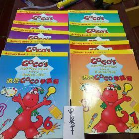 洪恩GOGO学英语 活动手册(1-10)