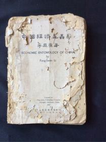 中国经济昆虫学 李凤藻签名本