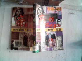 """帝梦惊华:当代中国""""称帝""""闹剧"""