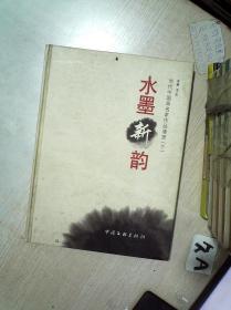 水墨新韵 当代中国画名家作品清赏 下.