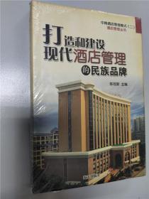 打造和建设现代酒店管理的民族品牌