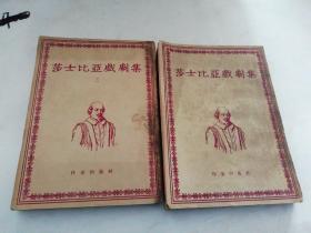 莎士比亚戏剧集(一、三册)