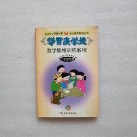 华罗庚学校数学思维训练教程.五年级