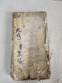 清拓本《九成宫醴泉铭》一册,经折装。