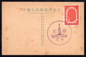 50年代明信片