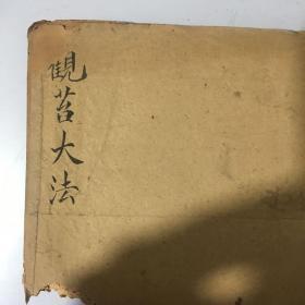 手写观苔大法(老中医手稿)