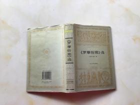 《罗摩衍那》选:世界文学名著文库【精装】