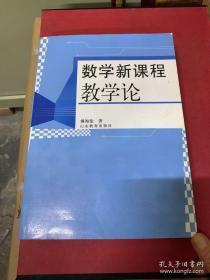 数学新课程教学论