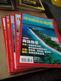 中国国家地理2009年/1-5(共5本合售)